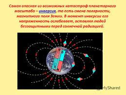 Презентация на тему Переполюсовка магнитных полюсов Земли В  3 Самая