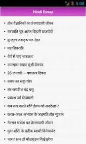 my favourite teacher essay in hindi words dissertation  my favourite teacher essay in hindi 1500 words