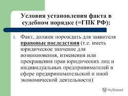подсудность дел об установлении юридических фактов Портал  подсудность дел об установлении юридических фактов 1