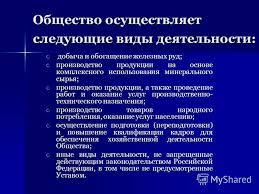 Презентация на тему ОТЧЕТ о прохождении производственной  6 Общество осуществляет