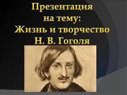 Презентация на тему Николай Васильевич Гоголь Николай Васильевич  Николай Васильевич Гоголь Николай Васильевич Гоголь родился 1 апреля 20 марта по старому стилю