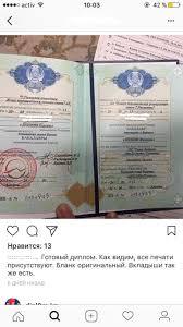 Казахстанцам предлагают купить дипломы в Интернете за тысяч  С учетом того что в соцсетях предложений о покупке дипломов школьных аттестатов удостоверений и даже да да г жа Айтимова водительских прав
