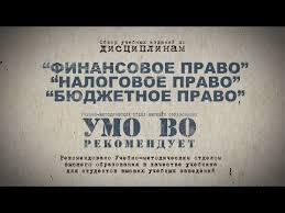 Реферат на тему финансовое право в россии  Финансовое право Налоговое право Бюджетное право Продолжительность 16 26