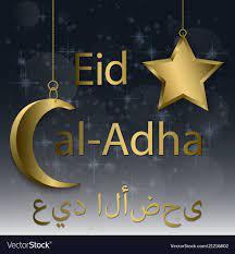 Eid al-adha holiday Royalty Free Vector Image - VectorStock