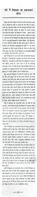 essay on if i were the headmaster of my school in hindi