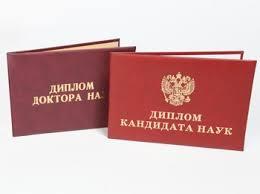 В ТПУ за полгода защитили докторских и кандидатских диссертаций  В Томском политехническом университете за первое полугодие 2012 года защитили 70 докторских и кандидатских диссертаций