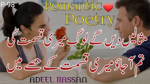 2 Line Romantic Shayriromantic Poetrybest Urdu Romantic Poetrylove Poetry