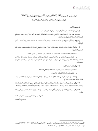 قرار مجلس الأمن رقم 242 عام 1967