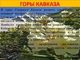 Презентация на тему Доклад на тему Горы Северного Кавказа  И К АЙВАЗОВСКИЙ