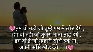 Romantic Love Shayari Status For Gf Bf In Hindi Love Shayari For Wife And Husband In Hindi