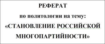 Политология курсовые работы год рефераты Срочная помощь  Становление российской многопартийности реферат по политологии