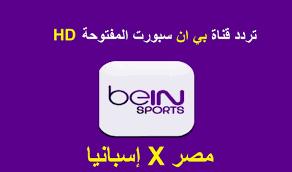 تردد قناة بي ان سبورت المفتوحة bein sports HD 2021 متابعة مباراة مصر  وإسبانيا مجاناً