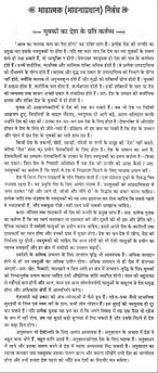 qualities of a good citizen essay in hindi docoments ojazlink essay on responsibilities of a good citizen essays papers museum