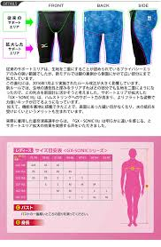Mizuno Tech Suit Size Chart Half Suit Gx Sonic 3 St Short Distance Sprinter Model Race Swimwear Woman Mp10 N2mg6201 With Mizuno Mizuno Ladys Swimsuit Swimming Race All In One