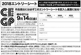 恒例の学内学生イラストコンペcigp2018募集開始ニチデブログ日本