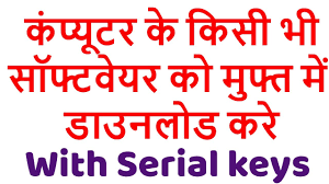 how to any software full version serial key क ई