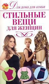«<b>Стильные вещи</b> для женщин» <b>Ю</b>. <b>Кирьянова</b> - купить книгу ...