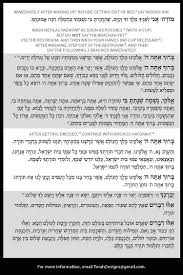 Brachot Chart Torahdesigns Torah Designs