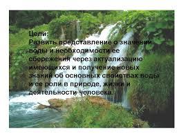 Вода твоё моё и наше богатство Назад