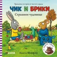 Детские <b>развивающие</b> книги издательства <b>Clever</b> – купить в ...