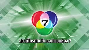 สถานีโทรทัศน์สีกองทัพบกช่อง 7 | Bangkok Broadcasting Television Channel 7 [ ดูทีวีออนไลน์ สด 24 ชั่วโมง]