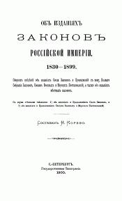 Законы российской Империи курсовая newprovince Законы российской Империи 1906 курсовая