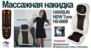 <b>Массажная накидка HANSUN NEW</b> Tone HS 8009 - YouTube