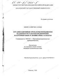 Диссертация на тему Организационные проблемы повышения надежности  Диссертация и автореферат на тему Организационные проблемы повышения надежности работы предприятий Факторинговые и лизинговые