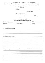 Материалы для студентов МИРЭА Задание на дипломный проект двухсторонний бланк
