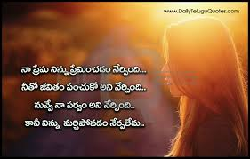 Pin By Shiva On Shiva Love Quotes In Telugu Best Love Quotes