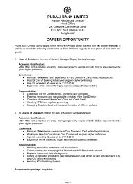pubali bank job circular job education  join our facebook group to get job update discuss about job related topics