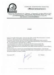 Отзывы рекомендации сертификаты и дипломы Алмаз Сервис Рекомендации от Мостоотряд 38 Рекомендации от ОАО ИскитимЦемент