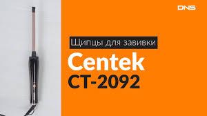 Распаковка <b>щипцов</b> для завивки <b>Centek CT</b>-2092 / Unboxing ...