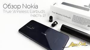 Вторая часть обзора <b>Nokia True Wireless</b> Earbuds BH-705 ...
