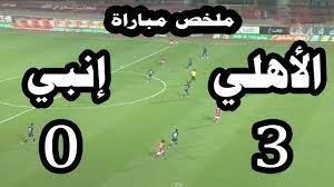 نتيجة مباراة الاهلي وانبي 3-0 وترتيب الفريقين في الدوري بعد فوز الاهلي اليوم  - YouTube
