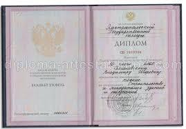 Купить диплом колледжа в Москве Тел  Диплом колледжа с 1997 по 2002 год приложение