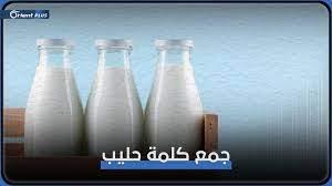 """ما جمع كلمة حليب؟"""".. سؤال يثير ردود فعل واسعة على مواقع التواصل في مصر -  YouTube"""