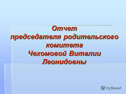 Презентация на тему Тема Организация совместной деятельности  12 Отчет председателя родительского комитета Чехомовой Виталии Леонидовны