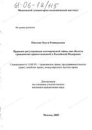 Диссертация на тему Правовое регулирование коммерческой тайны как  Диссертация и автореферат на тему Правовое регулирование коммерческой тайны как объекта гражданских правоотношений в Российской