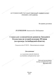 Диссертация на тему Социально экономическое развитие Западного  Диссертация и автореферат на тему Социально экономическое развитие Западного Казахстана во второй половине xx