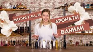 ванильные ароматы <b>montale</b> нота ванили в парфюмерии монталь
