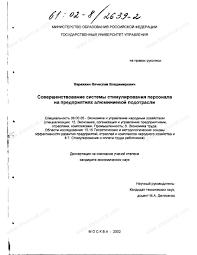 Диссертация на тему Совершенствования системы стимулирования  Диссертация и автореферат на тему Совершенствования системы стимулирования персонала на предприятиях алюминиевой подотрасли
