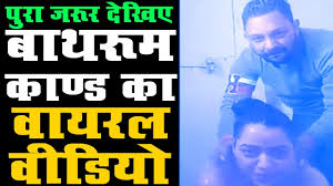 पर जरर दखय Bathroom Viral Video Bjp Leader Reena Thakur Upen Pandit
