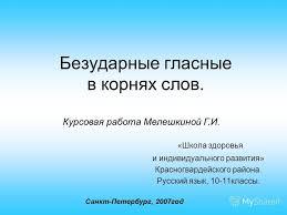 Презентация на тему Безударные гласные в корнях слов Школа  1 Безударные