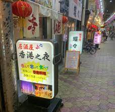 西成 あいりん 地区 売春