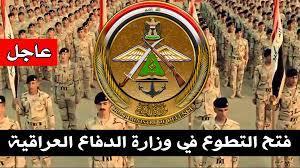 عاجل دعوة تطوع : وزارة الدفاع تفتح باب التقديم على الدورة (112) كلية عسكرية
