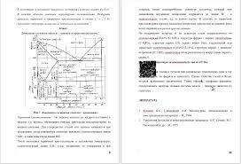 Материаловедение задачи контрольные работы на заказ Материаловедение задача