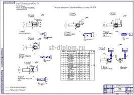 Диплом технология машиностроения скачать Технология обработки  4 Схема наладки 1