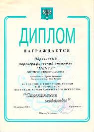 Еще один исторический диплом образца года Хореографический  Диплом образца 1998 года
