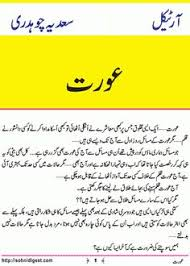rihai is a short story by muhammad afzaal nadeem about the social  world out internet essay urdu essays on essay on internet in urdu of technology imagine a world out the internet in marie winn s essay